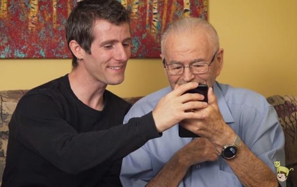Внук и дед видео фото 517-104