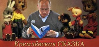 Путин в долларах и басни Кремля: фотожабы на политику «порвали» сеть