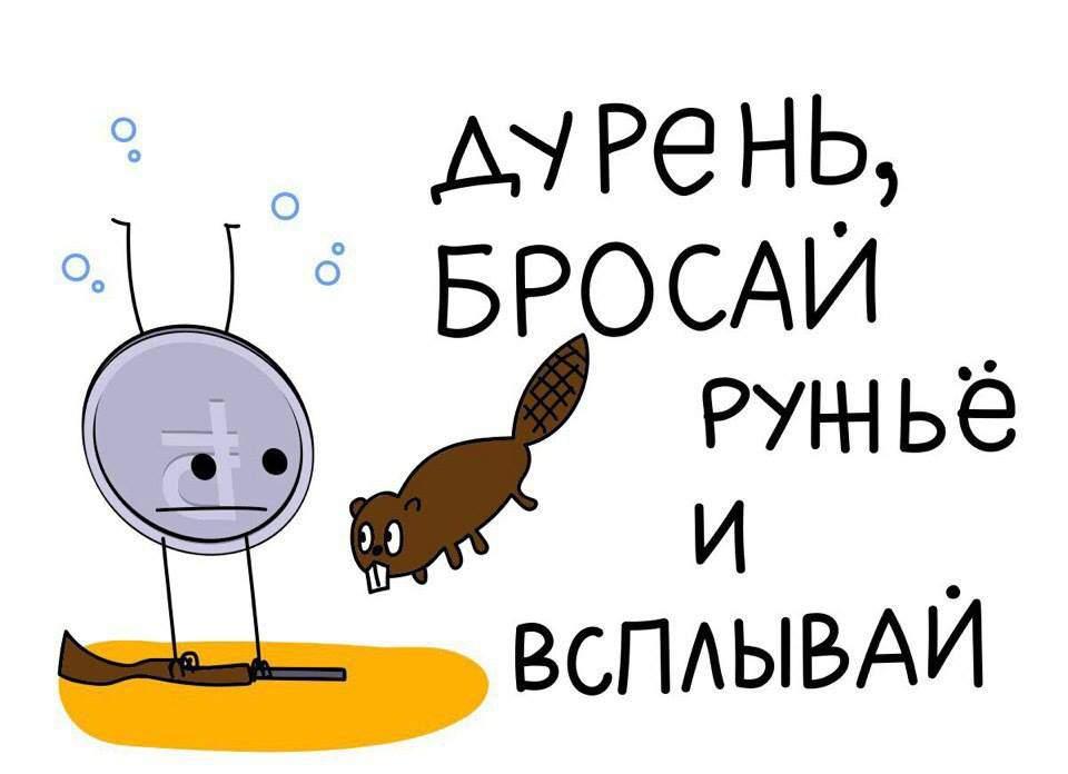 рубль тонет