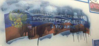 В Киеве сорвали презентацию книги о «русской земле». Фото