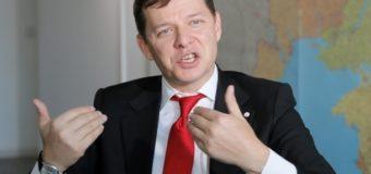 Ляшко заявил о фальсификациях и отказался давать показания в ГПУ