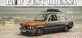 Через неделю в Одессе будет BMW-бум