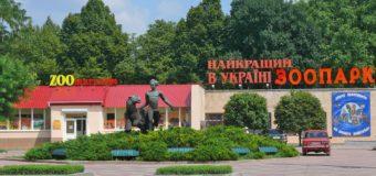 В Николаевском зоопарке травят редких животных