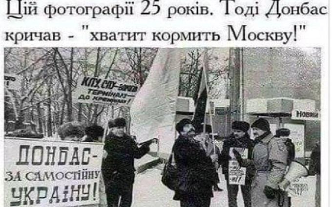 Донбасс против Москвы. Фото