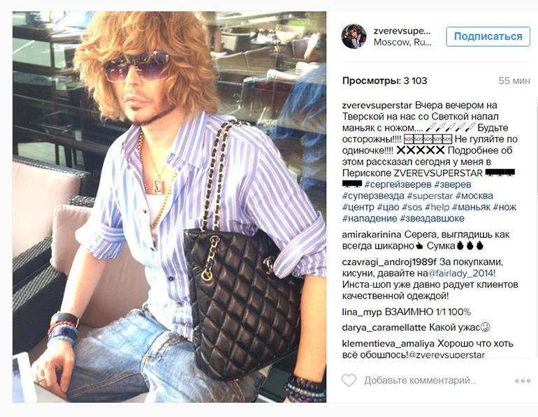 Пост Сергея Зверева