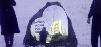 В Киеве появился памятник с сердцем