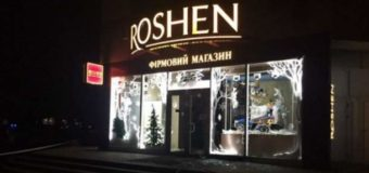 В Харькове разбомбили магазин Roshen