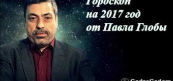 Глоба сделал важный прогноз для украинцев в 2017 году
