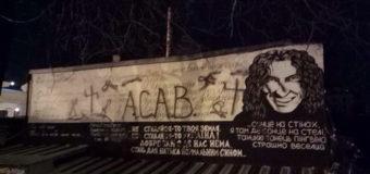 В Одессе вандалы осквернили стену памяти Скрябина