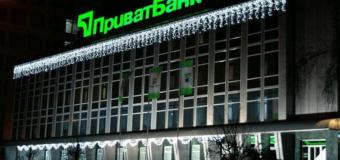Приватбанк переходит в стопроцентную собственность Украины