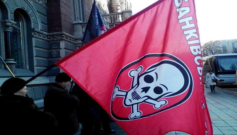 Банковский бунт: Под окнами Гонтаревой развернули флаги с черепами. Фото