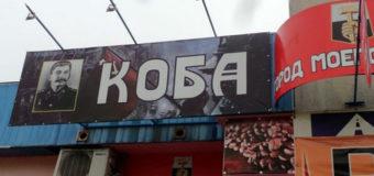 Фотофакт: в Донецке популяризируют культ Сталина
