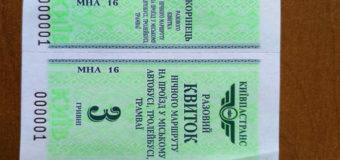 В ночном транспорте Киева ввели новые билеты