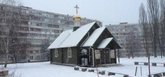 В Киеве пытались сжечь храм