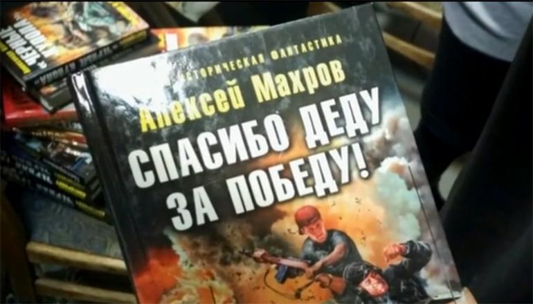 Активисты в шоке: под Киевом продавали книги о «русском мире»