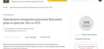 Украинцы просят отправлять депутатов-прогульщиков в АТО