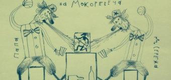 Художник тонко высмеял ситуацию в России в «Ватной азбуке». Фото