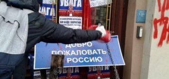 В Киеве залили «кровью» и заварили двери банка РФ. Видео