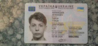 В Киеве исчез подросток