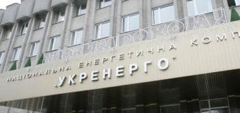 В Киеве активисты атаковали здание «Укрэнерго»