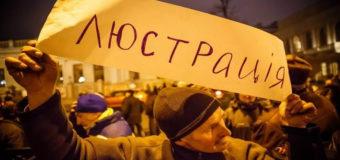 В Украине разворачивается борьба за кресло главного люстратора