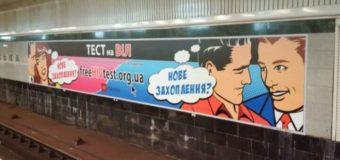 Вокруг киевского метрополитена разгорелся громкий скандал