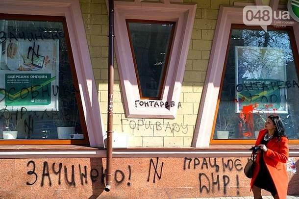 В Одессе атаковали российский банк. Фото