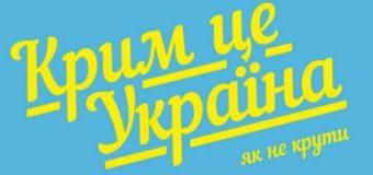 Симферопольцы показали, чей Крым