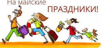 Стало известно, где украинцы планируют отмечать майские праздники