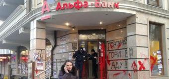 В Одессе активисты облили краской банк страны-агрессора
