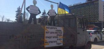 В Запорожье «повесили» виновных чиновников за плохие дороги. Фото