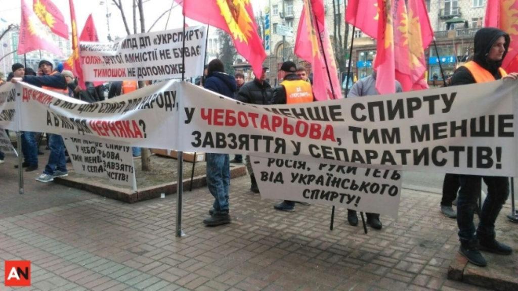РФ, руки прочь от украинского спирта: работники «Укрспирта» вышли на митинг. Фото