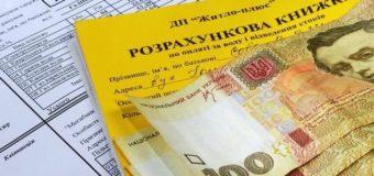С карточек украинцев будут снимать деньги за коммунальные платежи