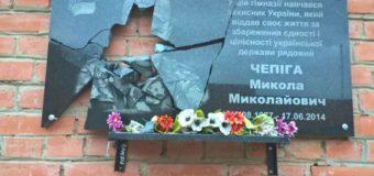 В Полтаве вандалы разбили мемориальные доски воинам АТО. Фото