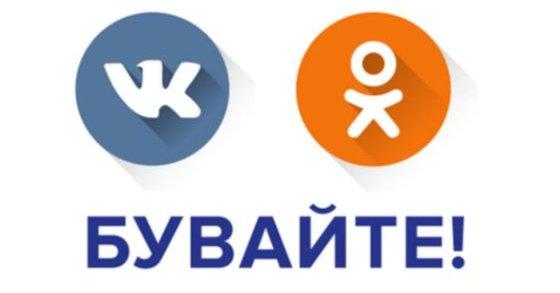 Украинцы бурно отреагировали на запрет ВКонтакте и Одноклассников в Украине. Фотожабы