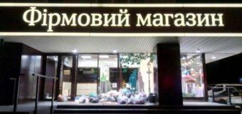 Во Львове магазин Рошен закидали мусором из-за ВКонтакте. Фото