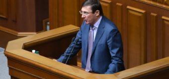 Генпрокурор Юрий Луценко дает отчет в ВР за год своей работы. Онлайн-трансляция