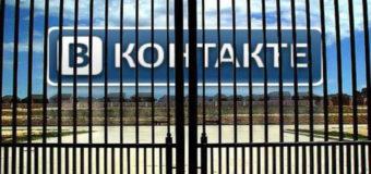 Украинцам разъяснили, будут ли пользователей ВК приравнивать к террористам