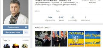 Кто из украинских политиков «сидит» в запрещенных соцсетях. Фото