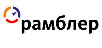 В связи с блокировкой российских ресурсов Rambler запускает украинскую версию сайта