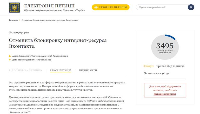 Петиция об отмене запрета на «ВКонтакте»: украинцы обвалили сайт