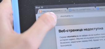 Юристы прокомментировали санкции против российских сайтов и соцсетей