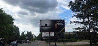 В Кривом Роге убрали билборд с изображением сбитого сепаратистами Ил-76. Фото