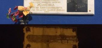 В Одессе демонтировали мемориальную табличку в честь Георгия Жукова. Фото