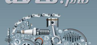 Влияние CRM-системы на процесс продаж запчастей