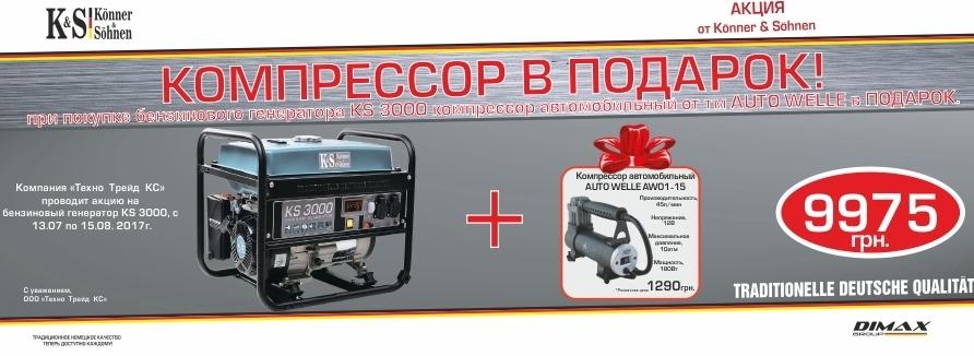 Купи генератор и получи подарок: новая акция от 220 Volt