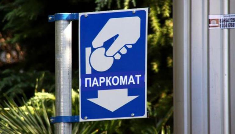 Парковка в Киеве на выходных будет бесплатной