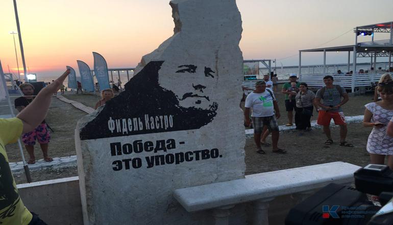 В Крыму открыли памятник Фиделю Кастро