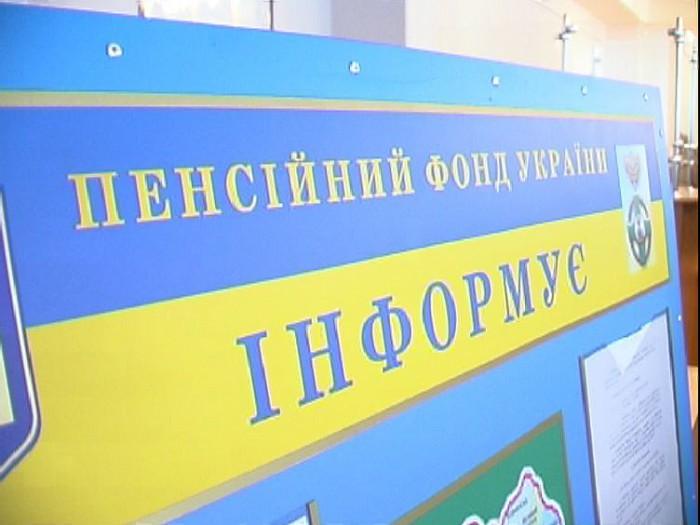 В Украине ликвидируют Управления Пенсионного фонда