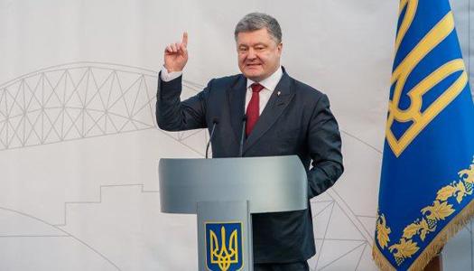 Петр Порошенко: Украина вышла из зоны риска